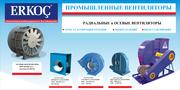 Промышленные Вентиляторы и Оборудования для систем вентиляций